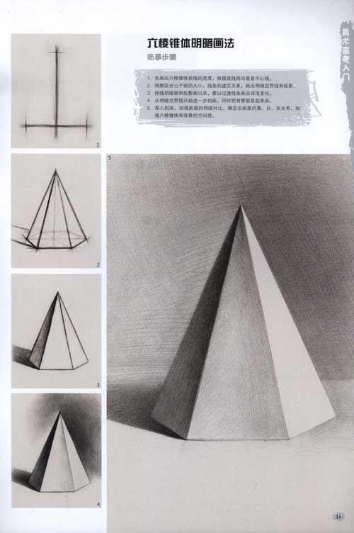素描单个石膏几何体写生教程