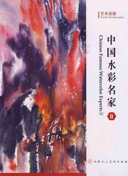 艺术观潮-中国水彩名家2,水彩,水粉画,图书-文轩网