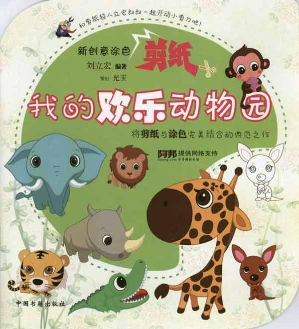 本册书以孩子们非常喜爱的动物园中的动物