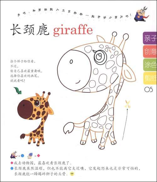 关于《新创意涂色剪纸·我的欢乐动物园》作者的相关