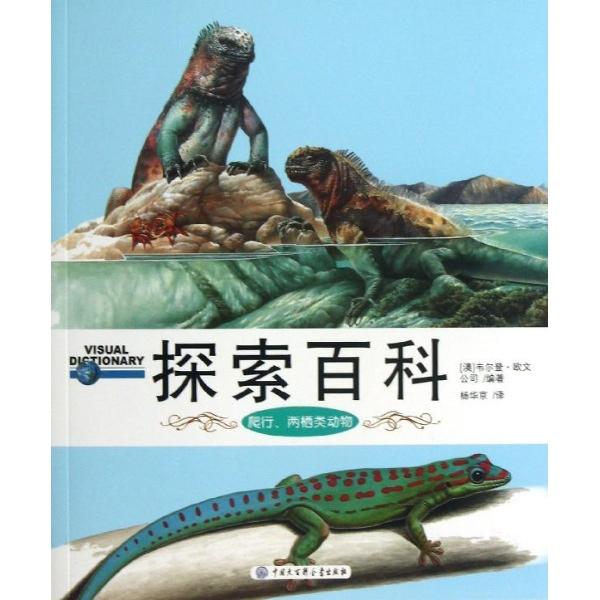爬行.两栖类动物/探索百科