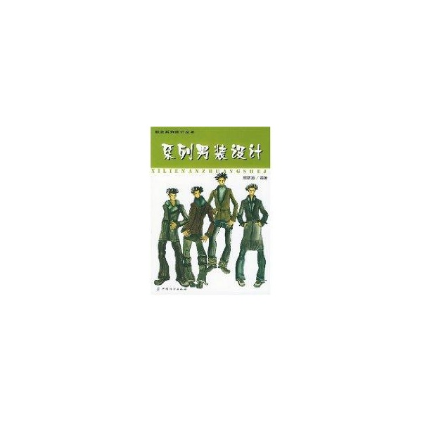 系列男装设计//服装系列设计丛书-周丽娅-服装工业