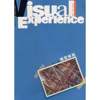 视觉体验/视觉传达设计