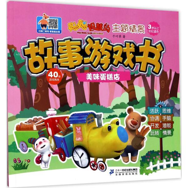 聪聪智慧岛主题情景故事游戏书美味蛋糕店/聪聪智慧岛.