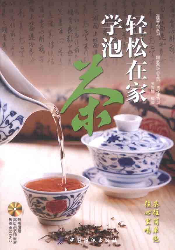 作者简介 从事茶文化教育工作10余年,现为国家高级茶艺师,评茶员
