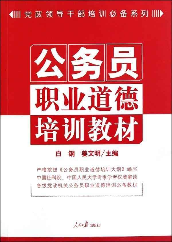 职业道德培训教材(会馆)