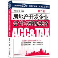 房地产开发企业会计与纳税实务(第2版)