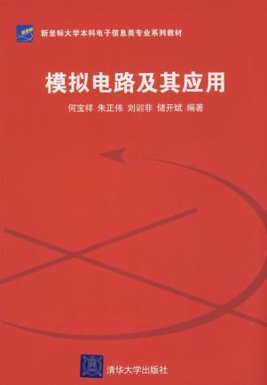 数字电路逻辑设计/国家精品课程配套教材