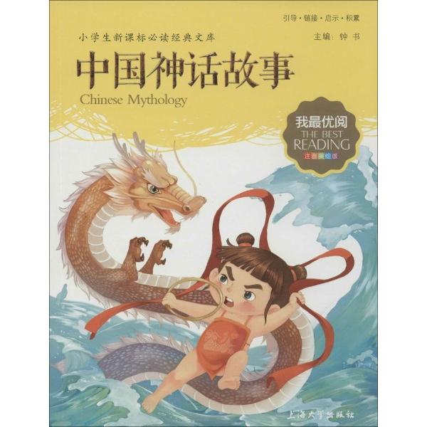 中国神话故事-无-汉语-文轩网