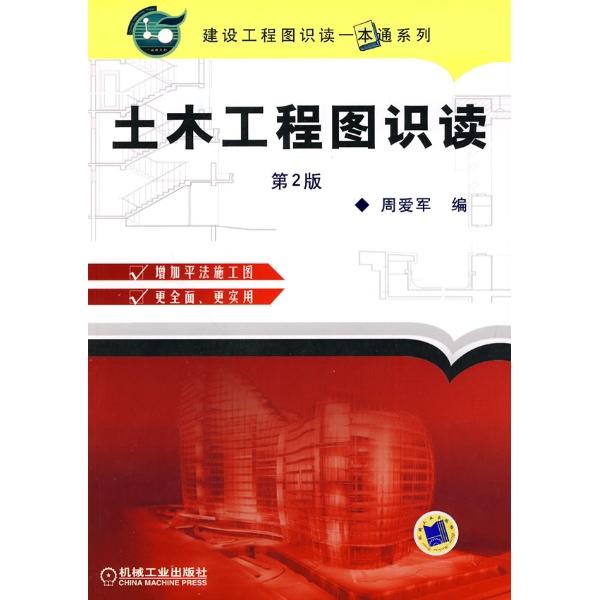 土木工程图识读 第2版(建筑工程图识读一本通系列)
