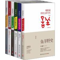 鱼羊野史1-6卷(6册)