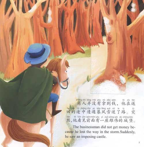 正版美女与野兽 罗自国 图书杂志 少儿