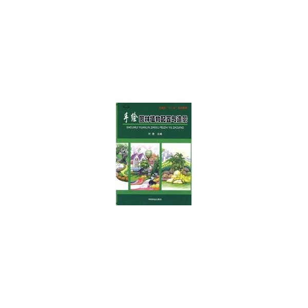 手绘园林植物配置与造景(平)-叶理