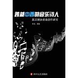 跨越中西的音乐诗人:陈其钢协奏曲创作研究