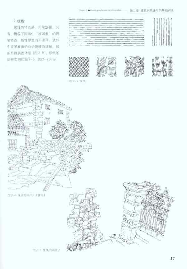 建筑钢笔速写技法