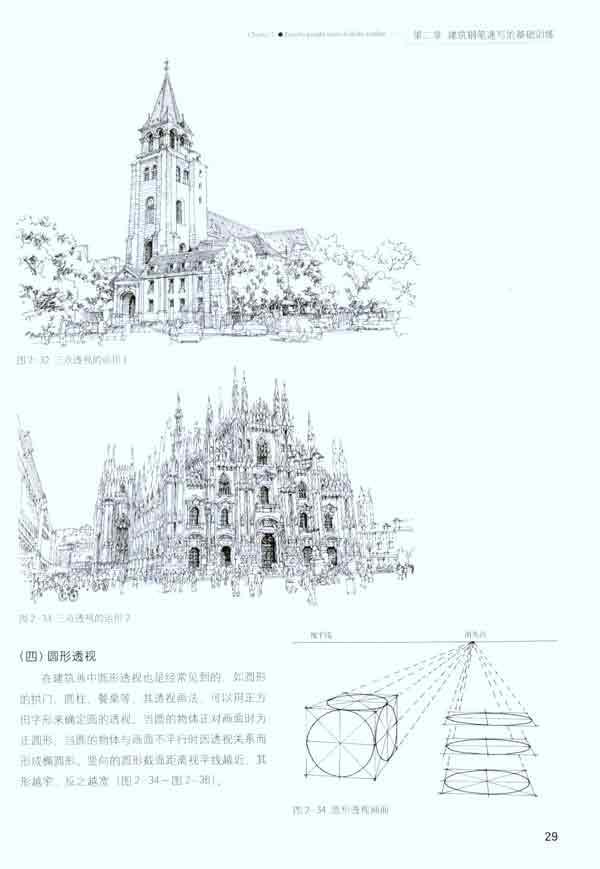 手绘简约黑白线条建筑画