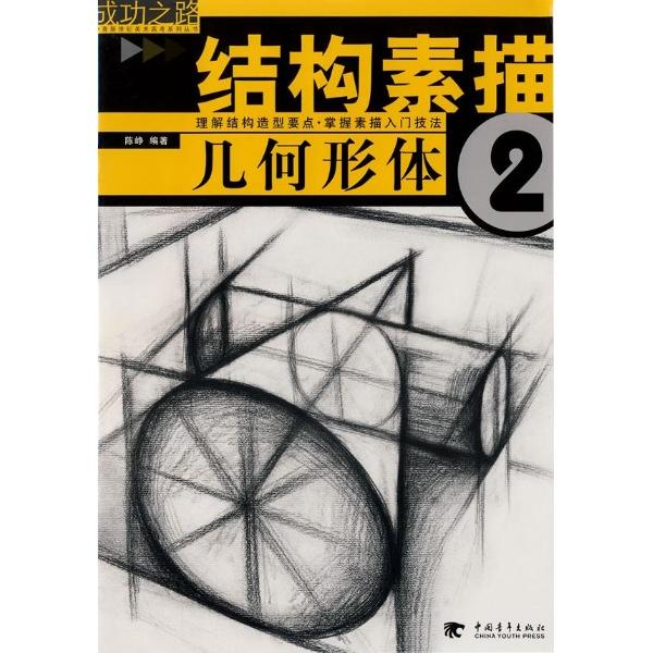 几何形体/成功之路结构素描技法2