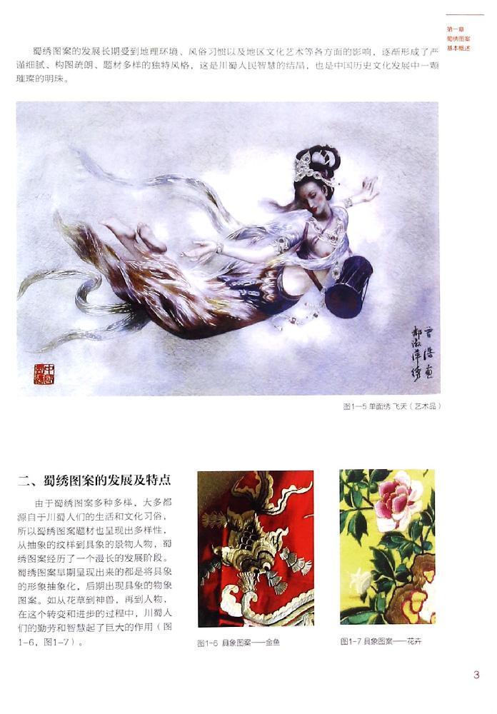 线谱 口琴谱 古筝谱 萨克斯谱 二胡 / 简谱 / 蜀绣——董贞() 蜀绣—
