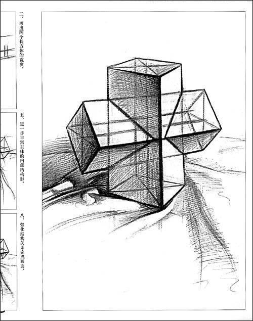 结构素描入门挂图.几何形体训练