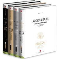 光荣与梦想全4册(精装套装)