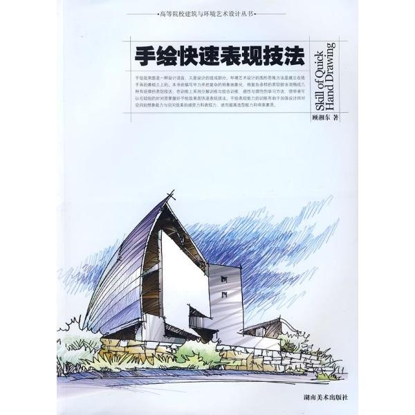 展册的封面设计手绘图