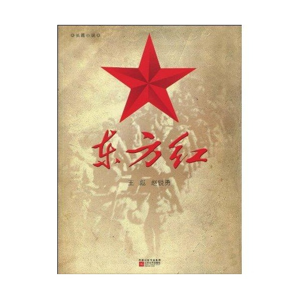 杂志深红色标题素材