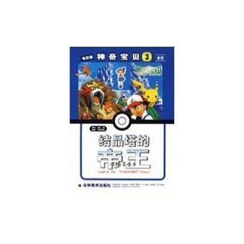 结晶塔的帝王/电影版神奇宝贝3--少儿-文轩网
