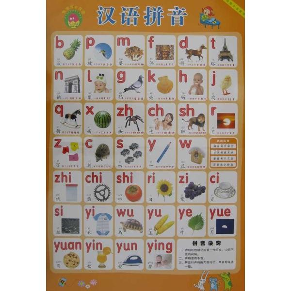 宝宝成长挂图·汉语拼音-卡乐-少儿-文轩网