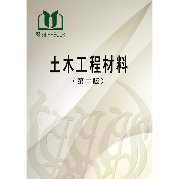 作者编写了《土木工程材料重点知识与题库》与教材