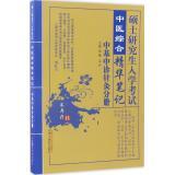 硕士研究生入学考试中医综合精华笔记(中基中诊针灸分册)
