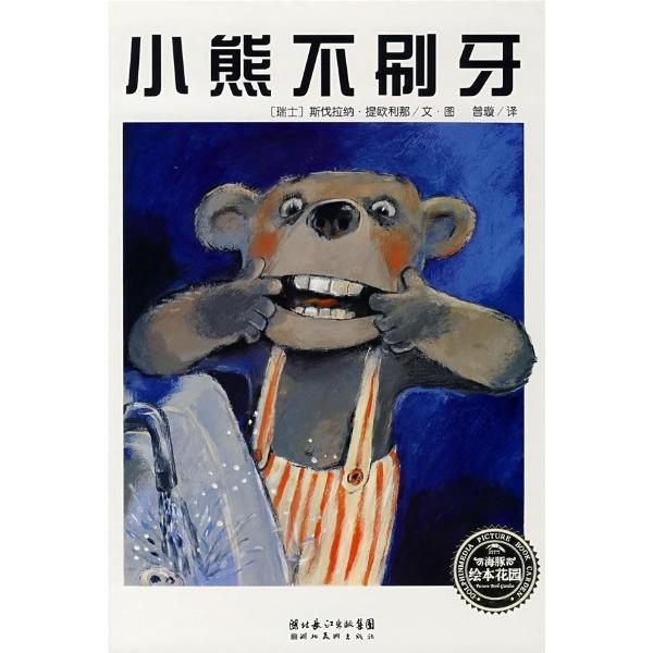 小熊不刷牙-斯伐拉纳·提欧利那文-动漫与绘本-文轩