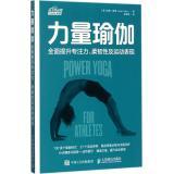 力量瑜伽:全面提升专注力.柔韧性及运动表现