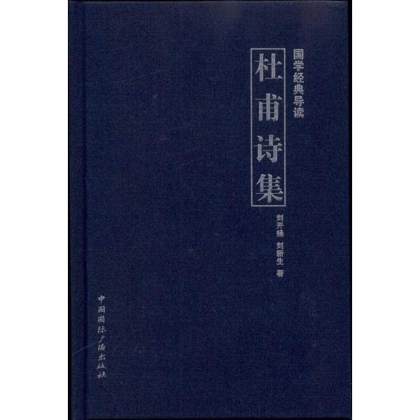 杜甫诗集刘扬刘新古轩网