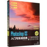 Photoshop CC入门与实战经典