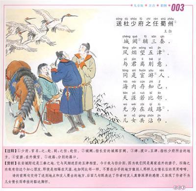 唐诗三百首(儿童版·注音·彩图)