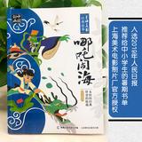 中国动画:上海美影新万博官网manbetx故事•哪吒闹海
