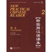 新实用汉语课本(第2版 英文注释)课本2