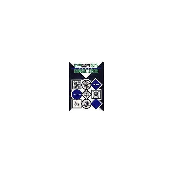 花卉黑白装饰图案变形基础-瞿春伟编-平面设计-文轩-花卉变形基础图案