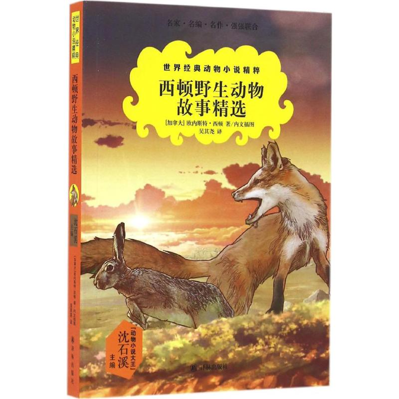 西顿野生动物故事精选