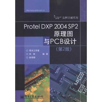 protel dxp 2004 sp2原理图与pcb设计(第2版)