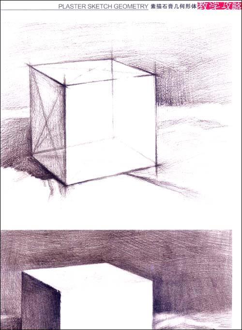 房间透视图画法素描