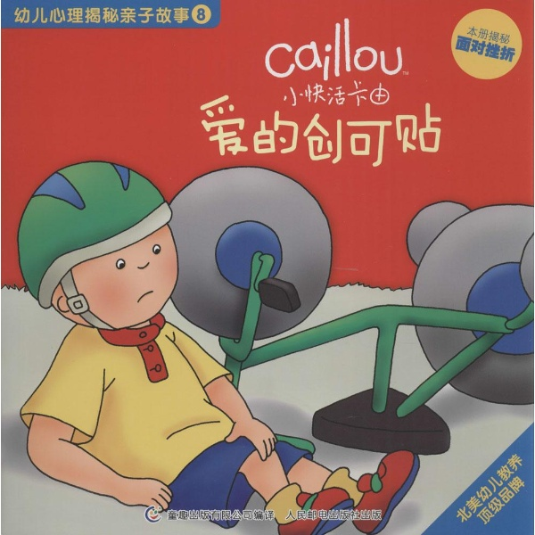 爱的创可贴--儿童文学-文轩网