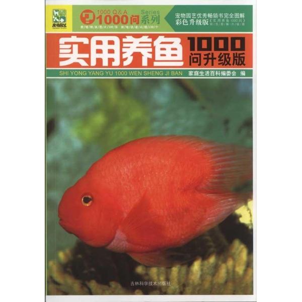 结婚红纱金鱼编法图解