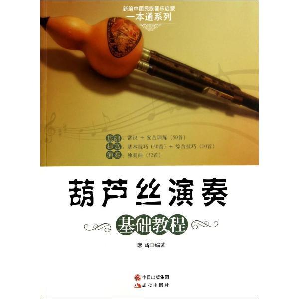 葫芦丝演奏基础教程图片