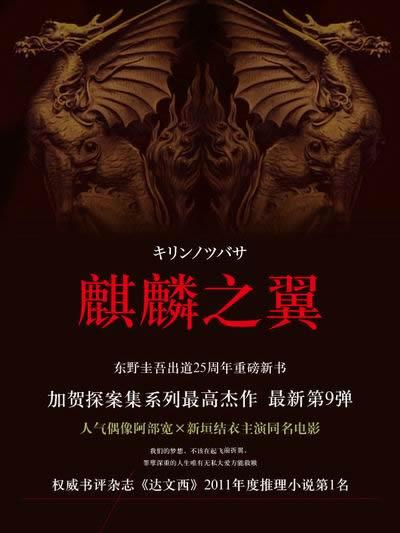 麒麟之翼-(日)东野圭吾-小说-文轩网