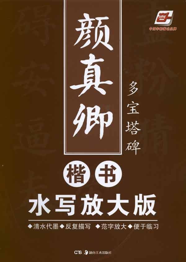 多宝塔碑:颜真卿楷书水写放大版