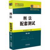 高校法学专业核心课程配套测试;10;现代法学试题系列•刑法配套测试(第7版)