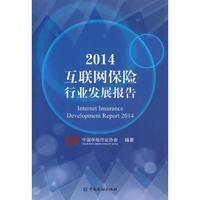2014互联网保险行业发展报告