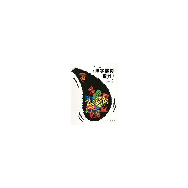 本书所探索的是汉字图形化创意设计中的汉字体问题,目的是想让更多的