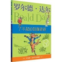 罗尔德·达尔作品典藏•了不起的狐狸爸爸